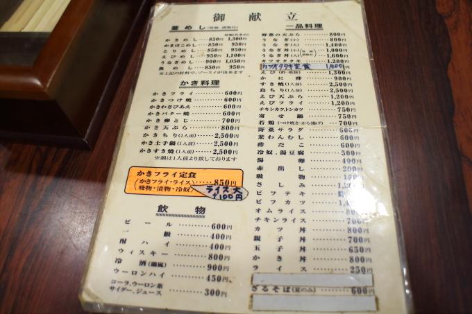 かき吉食堂・高知市・カキフライ1