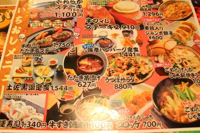 レストラン・グドラック・メニュ21
