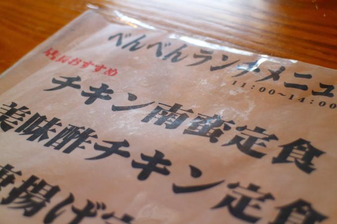 居酒屋べんべん・南国市・ランチ6