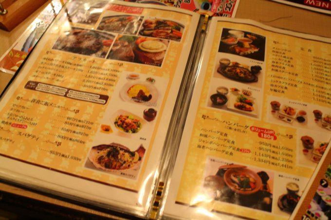 レストラン・グドラック・メニュ19