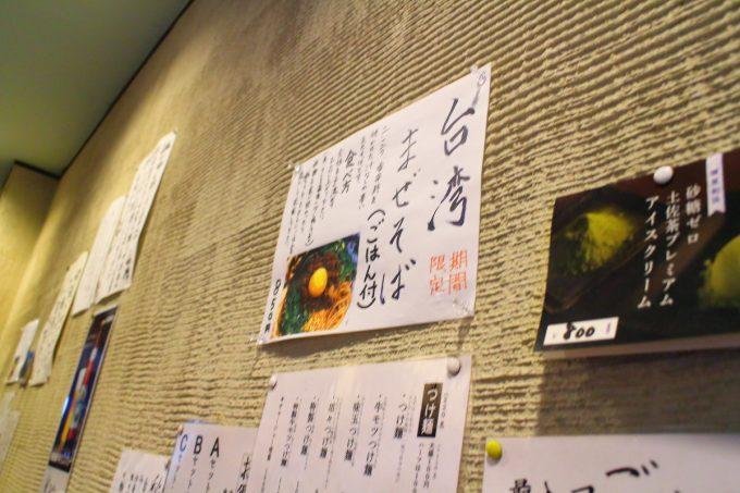 製麺処蔵木・高知市・メニュー12