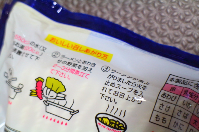 徳島製粉・金ちゃんラーメン22