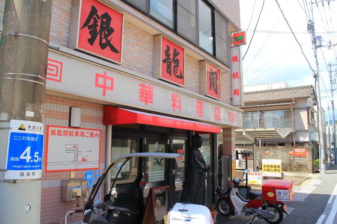 銀龍閣・中華料理ランチ・高知13