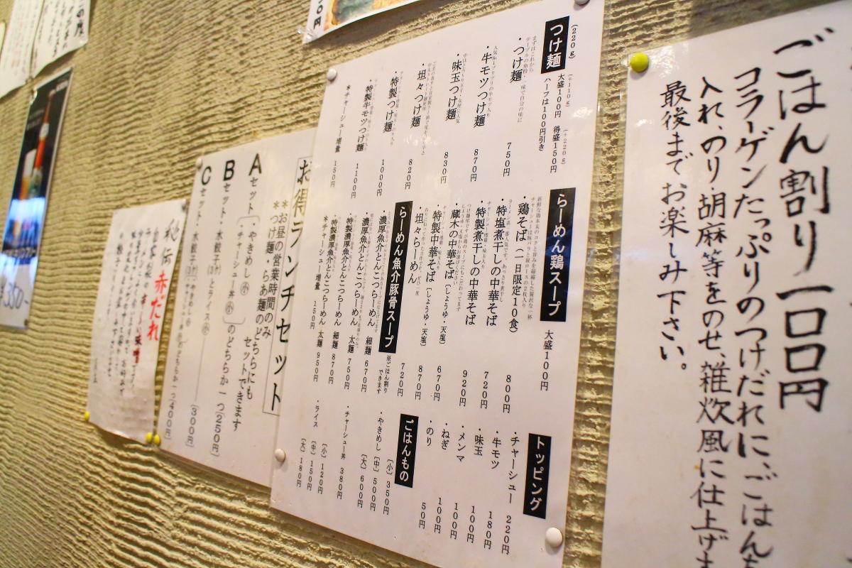 製麺処 蔵木 帯屋町店のメニュー1