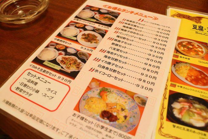 鳳龍菜館・香南市・ランチメニュ15