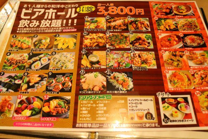 レストラン・グドラック・メニュ18