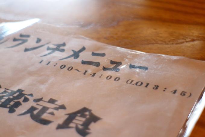 居酒屋べんべん・南国市・ランチ3