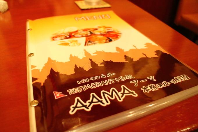 AAMA(アーマ)・ネパール・高知3