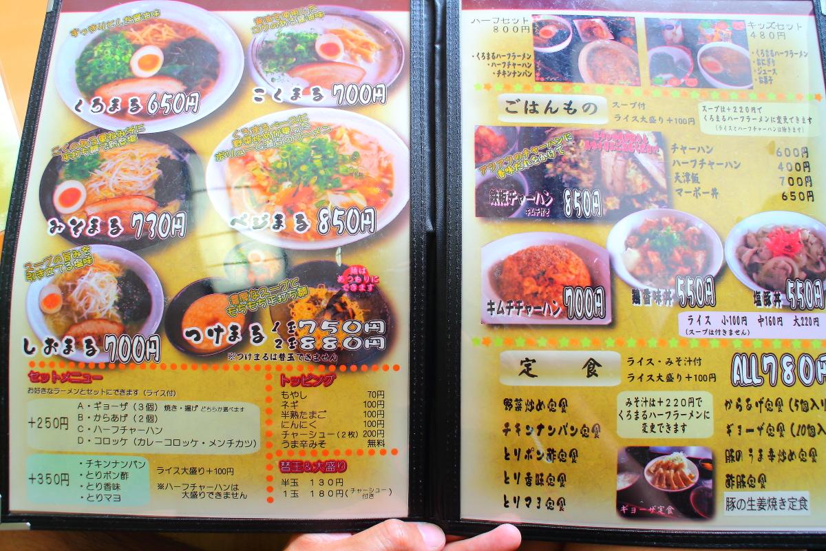 ラーメン食堂黒まる・メニュー1