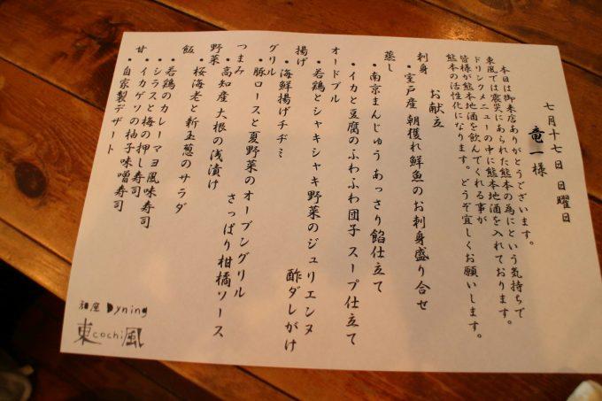 東風・高知市・飲み放題メニュー1