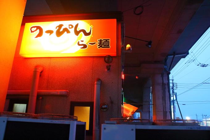 のっぴんラーメン・愛媛県松山市2