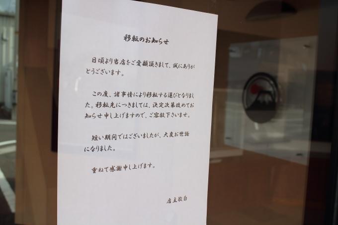 朝日うどん・高知・移転2