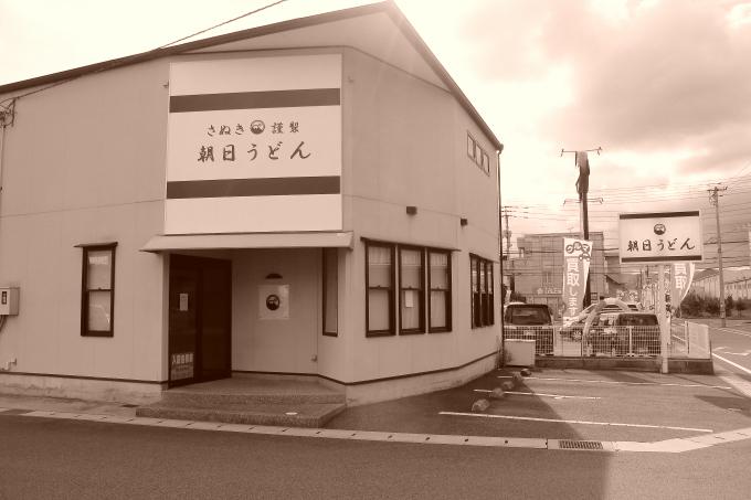 朝日うどん・高知・移転1