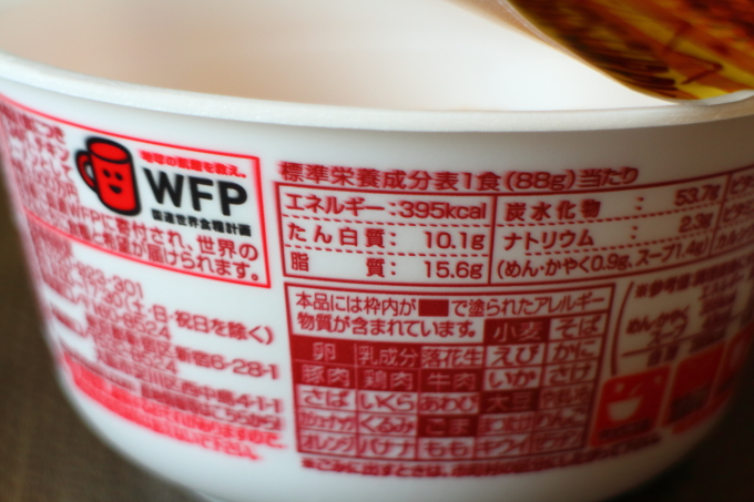 日清チキンラーメン・BBQカレー6