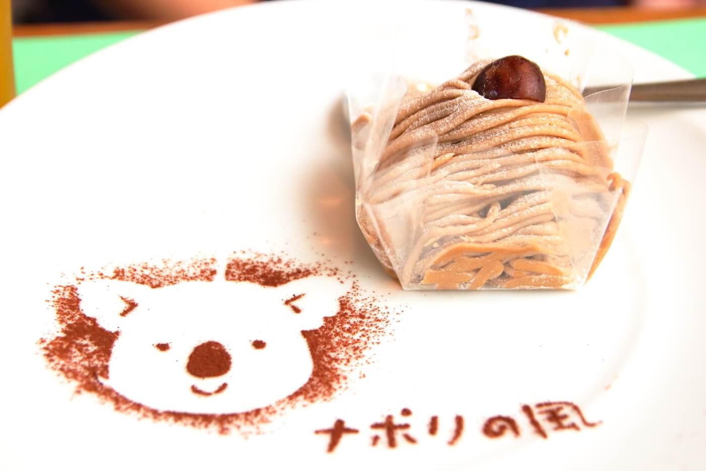 南国市浜改田 ナポリの風 パスタセットのデザート 渋皮栗のモンブラン
