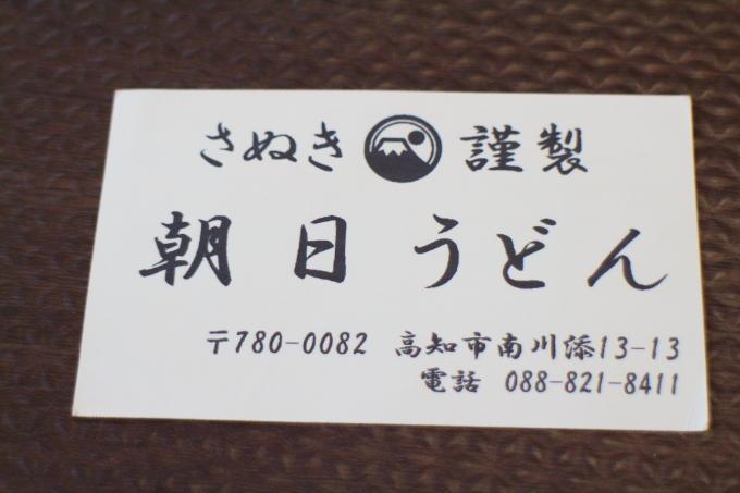 朝日うどん・高知・移転3