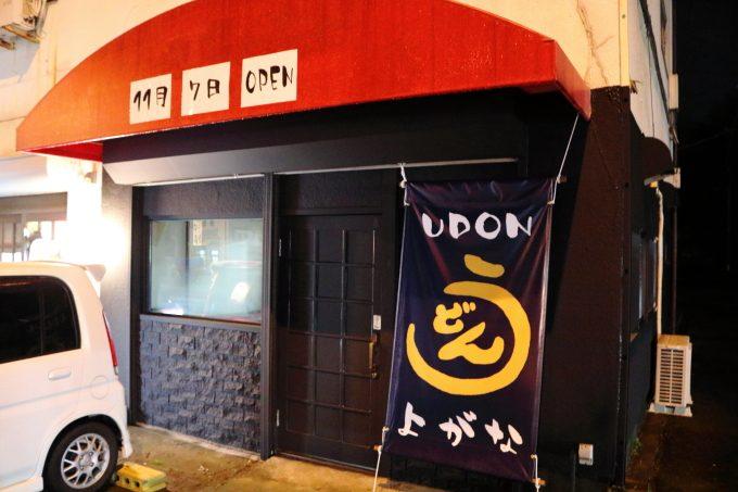 新店「よがなうどん」明日オープン!