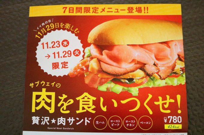 サブウェイ「贅沢 肉サンド」イイ肉の日を楽しむ1週間限定メニュー