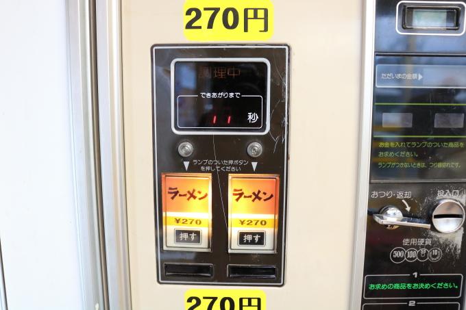 ラーメン自販機のボタン