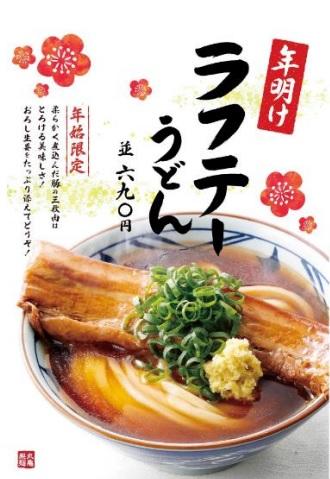 年始限定!丸亀製麺の「年明け ラフテーうどん」1月1日から販売