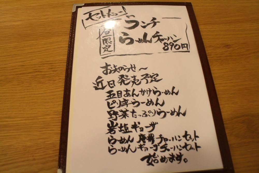 高知ジェントル麺倶楽部のメニュー