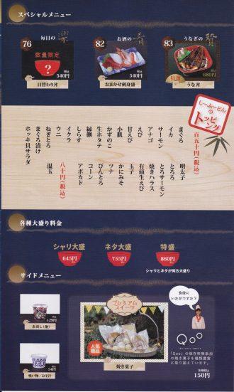 しーふーどん丼丸・メニュー4