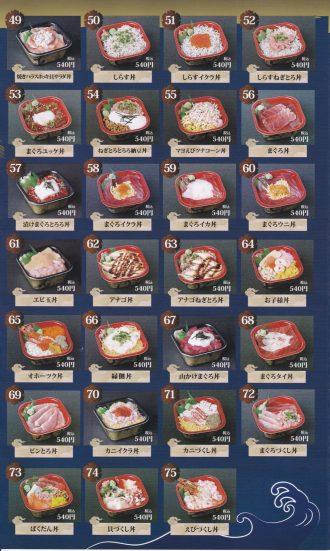 しーふーどん丼丸・メニュー3