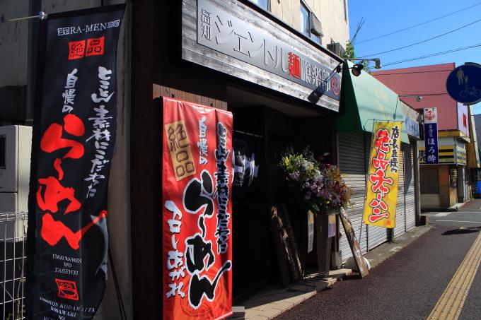 高知ジェントル麺喰楽部 外観