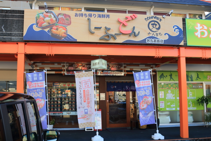 しーふーどん丼丸・高知葛島店の外観