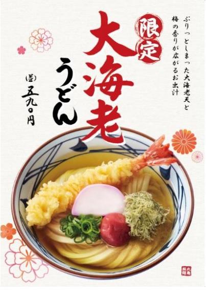 丸亀製麺の年末年始(正月)の営業時間と、限定発売「大海老うどん」