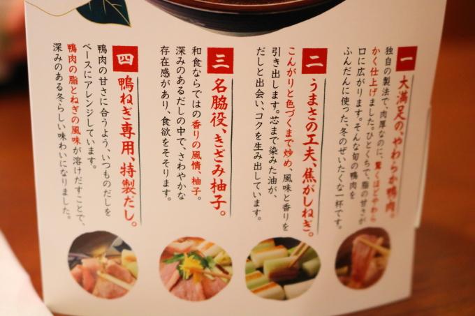 丸亀製麺 鴨ねぎうどんのこだわり