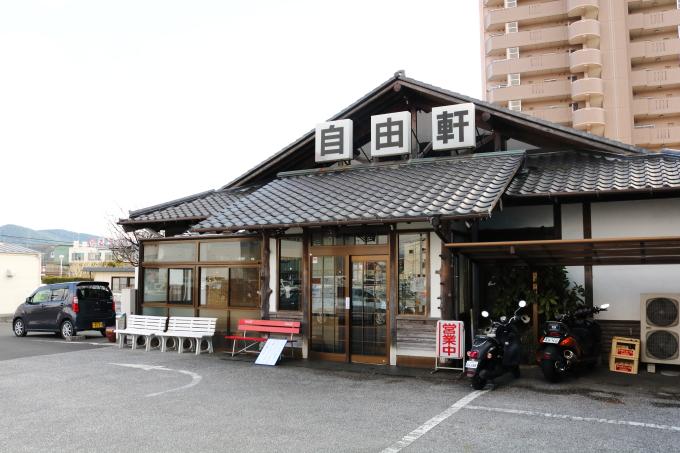 高知市 自由軒大津店の外観