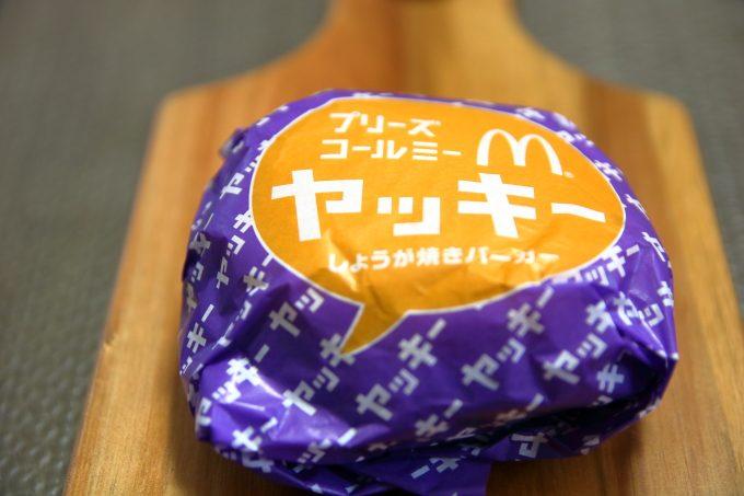 マクドナルド「ヤッキー」しょうが焼きバーガーを食べた感想