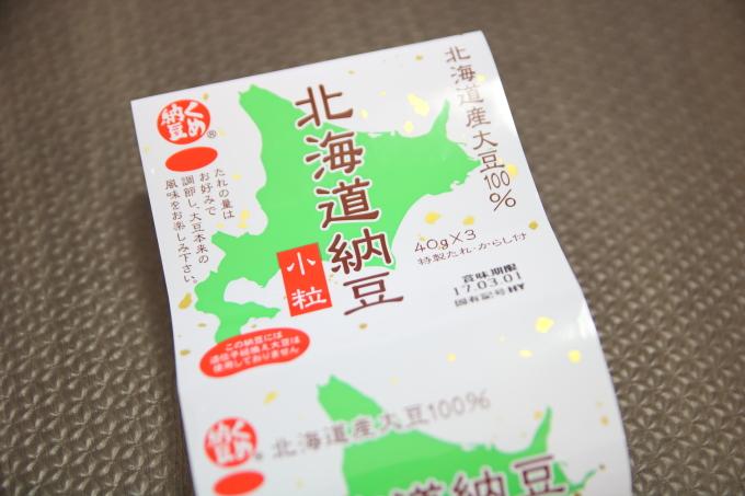 くめ納豆 北海道納豆ミニのパッケージ