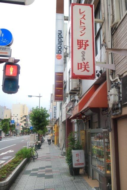 レストラン「野咲」愛媛・松山市!懐かしさあふれる「特製ランチ」