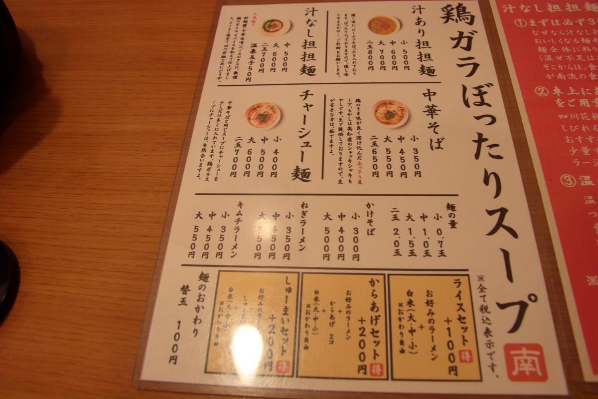 麺処 南のメニュー