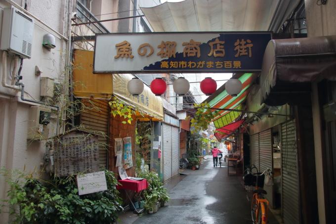はりまや橋ゲストハウスがある高知市魚の棚商店街の風景
