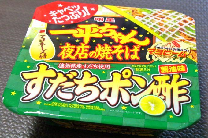 夏のカップ焼そば!一平ちゃん「すだちポン酢醤油味」を食べた感想。