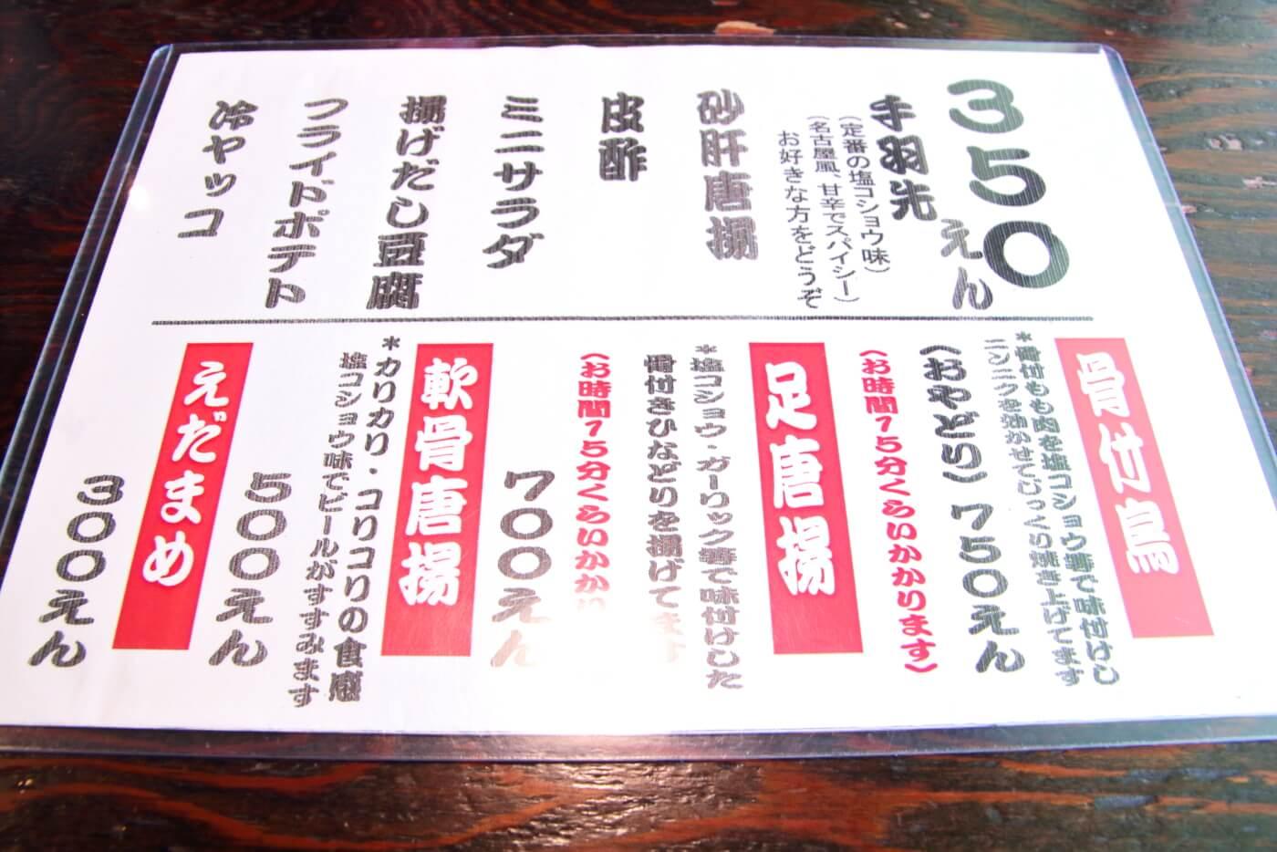 高知市の鶏料理屋さん 鳥心 メニュー