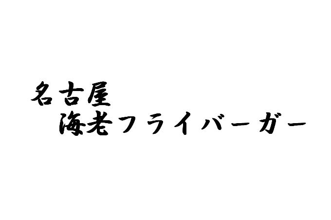 【本日発売】モスの新作!名古屋海老フライバーガー&北見しょうゆタレとんかつバーガー