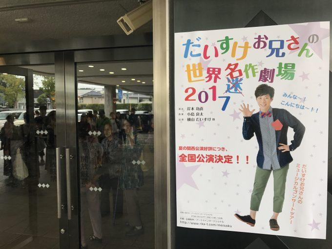 だいすけお兄さんの世界名作劇場2017 in 倉敷を観た感想。