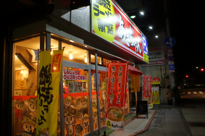 鍋焼きラーメン専門店 あきちゃんの外観