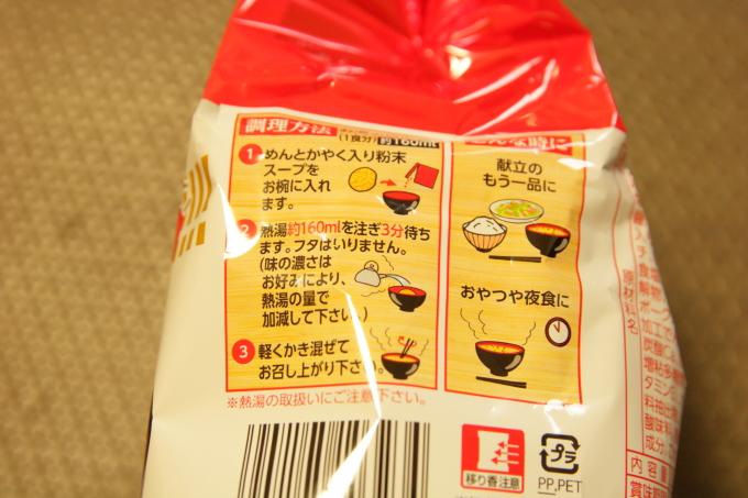 日清「お椀で食べるカップヌードル」作り方の記載