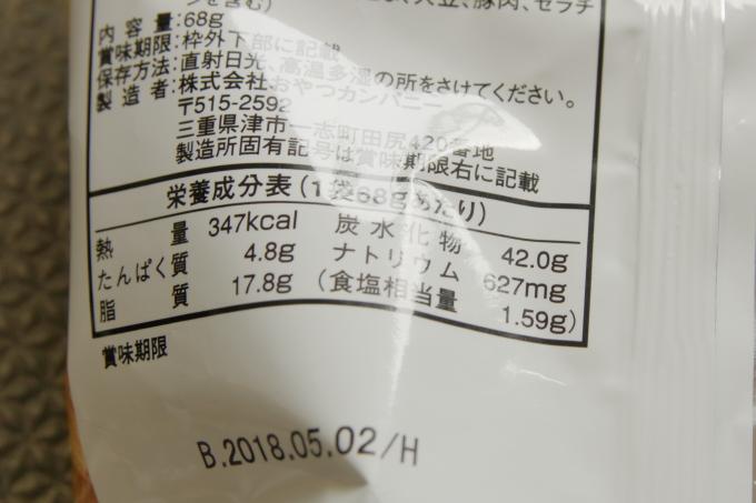 ベビースタードデカイラーメン (天下一品あっさり味)のカロリー表示