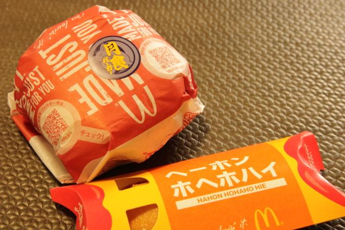 マクドナルドのベーコンポテトパイ(ヘーホンホヘホハイ)と、月食バーガー