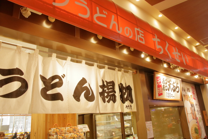 セルフうどんの店・竹清(ちくせい・倉敷市)の外観