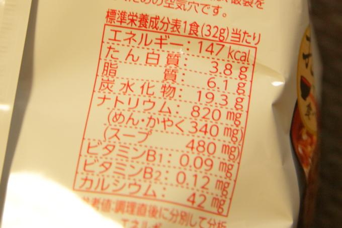 日清「お椀で食べるカップヌードル」のカロリー表示