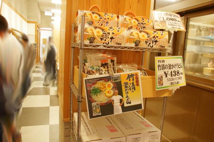 セルフうどんの店・竹清(ちくせい・倉敷市)の店内・お土産コーナー