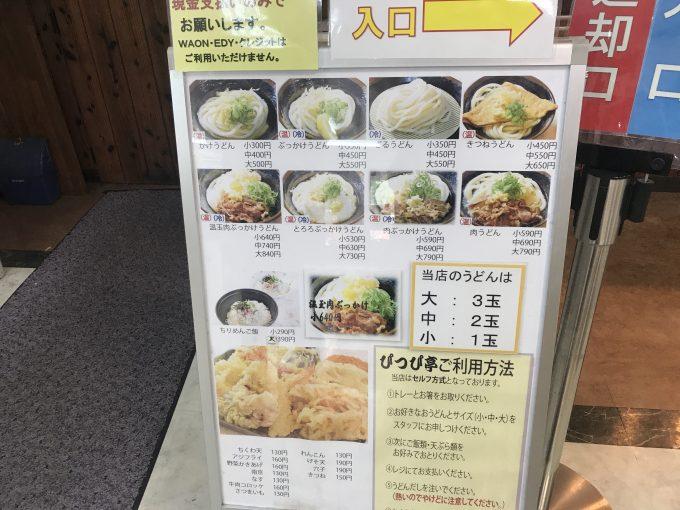 豊浜SA 讃岐うどんぴっぴ亭のメニュー