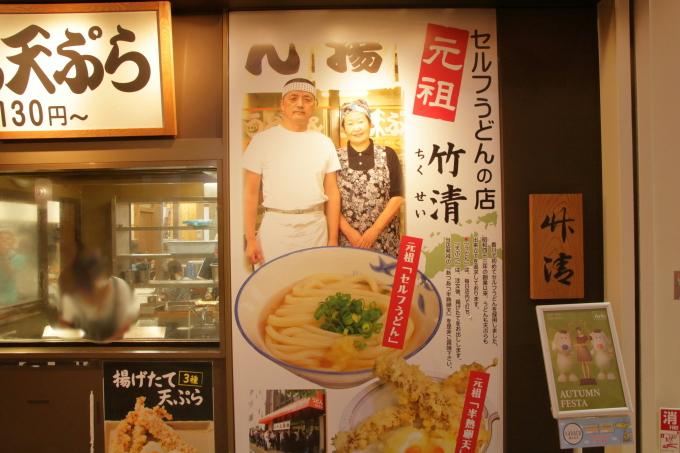 セルフうどんの店・竹清(ちくせい・倉敷市)看板